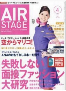 Air Stage Magazine Subscription