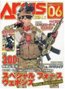 Arms Magazine Subscription