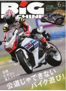 Big Machine Magazine