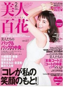 Bijin Hyakka Magazine Subscription