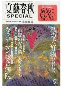 Bungei Shunju Special Magazine Subscription