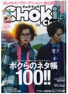 Choki Choki Magazine Subscription