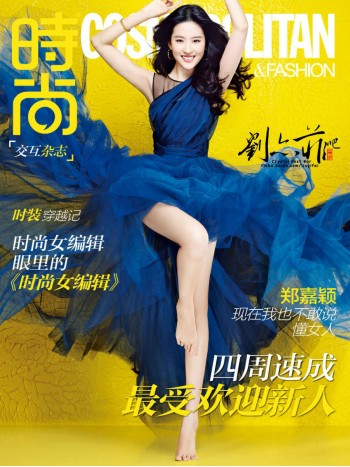 Cosmopolitan China Magazine Subscription