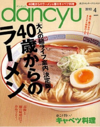 Dancyu Magazine Subscription