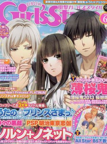 Dengeki Girls Style Magazine Subscription