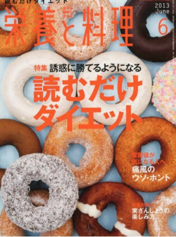 Eiyou To Ryori Magazine Subscription