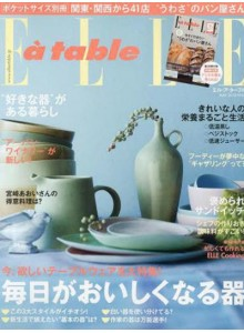 Elle A Table Magazine Subscription