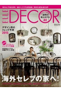 Elle Decor (Japan) Magazine