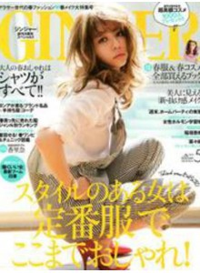 Ginger Magazine Subscription
