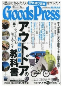 Goods Press Magazine Subscription