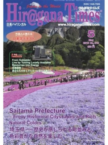 Hirgana Times Magazine Subscription