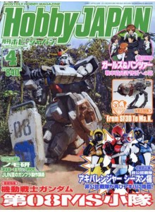 Hobby Japan Magazine Subscription