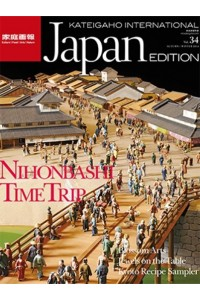Kateigaho International Japan Edition Magazine