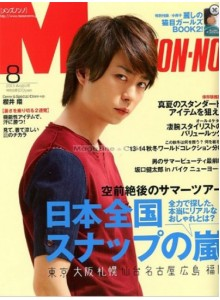 Mens Non No Magazine Subscription