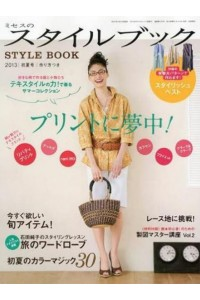 Mrs No Style Book Magazine