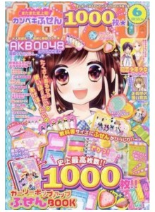Nakayoshi Magazine Subscription