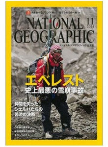 National Geographic (Japan) Magazine Subscription