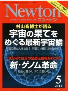 Newton Magazine Subscription