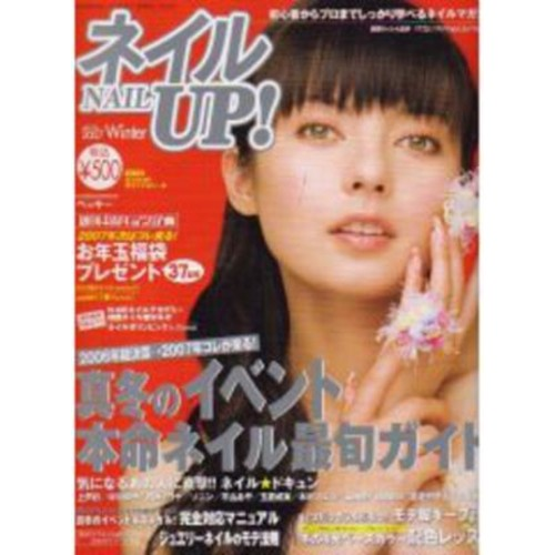 Nail Up! Magazine Subscription Discount 15%   Magsstore