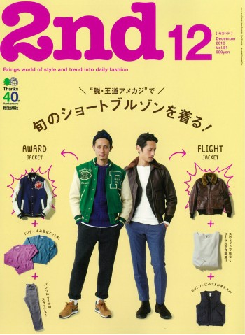 2nd (Japan) Magazine Subscription