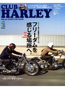 Club Harley Japan Magazine Subscription
