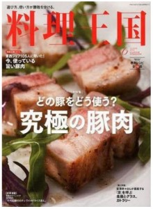 Ryori Okoku Magazine Subscription
